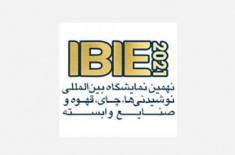 نمایشگاه بین المللی نوشیدنی های تهران ۱۴۰۰