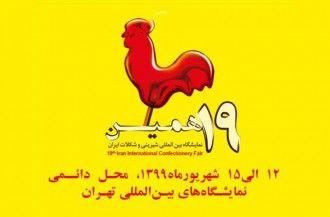 اعلام زمانبندی جانمایی نمایشگاه شیرینی و شکلات ایران